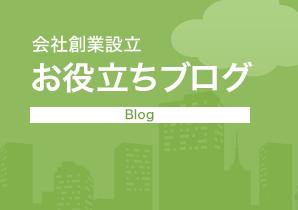 会社創業設立 お役立ちブログ