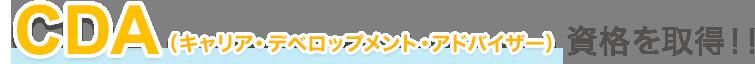 CDA(キャリア・デベロップメント・アドバイザー)資格を取得!!